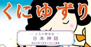 日本神話 @ Zoom