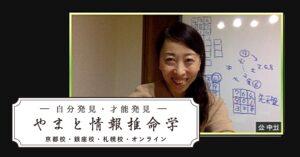 情報推命学初級5・6 @ 札幌校、Zoom